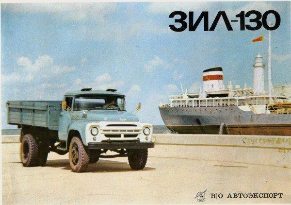 Фото плаката 60-х: ЗИЛ-130 в тропическом исполнении