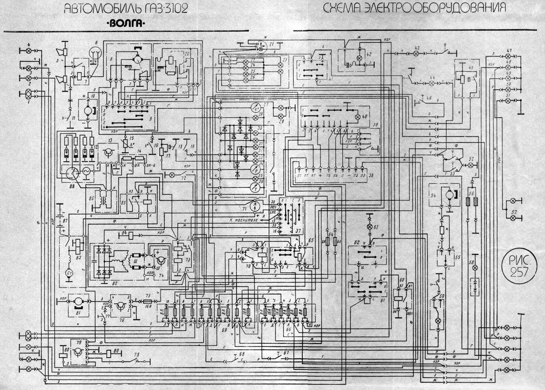 Схема электропроводки газ 52 цветная с описанием фото 613