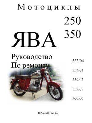 Инструкция по ремонту мотоциклов Ява, официально поставлявшихся в СССР