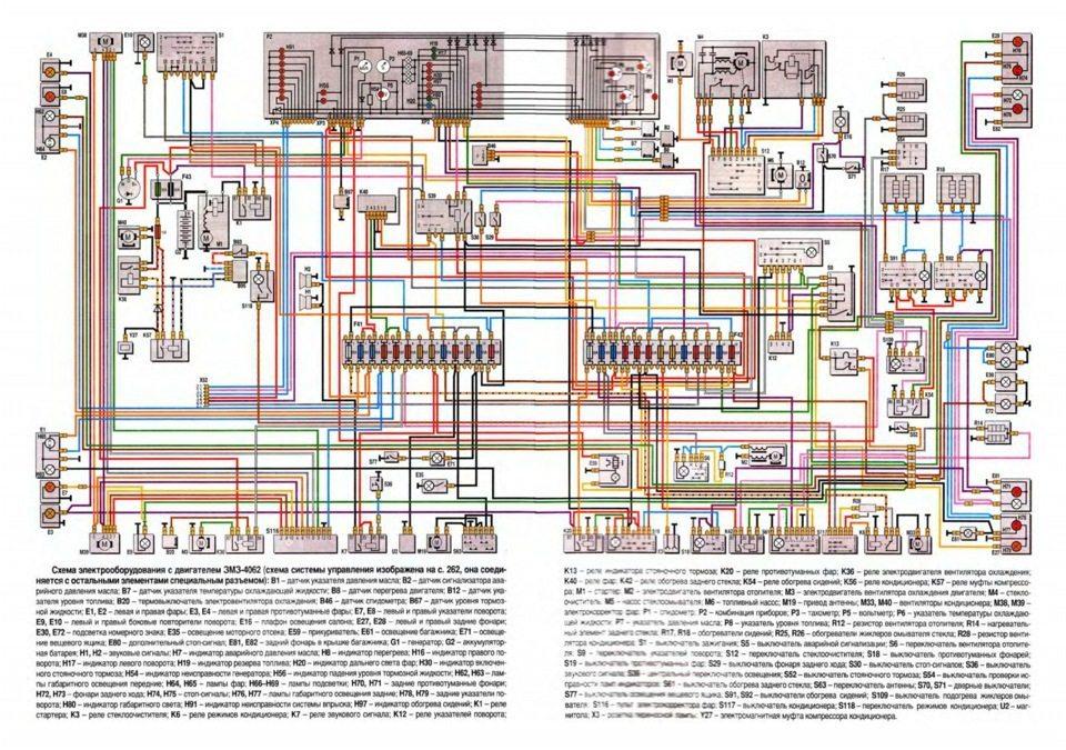Схема электрооборудования газ 3307 цветная фото 83