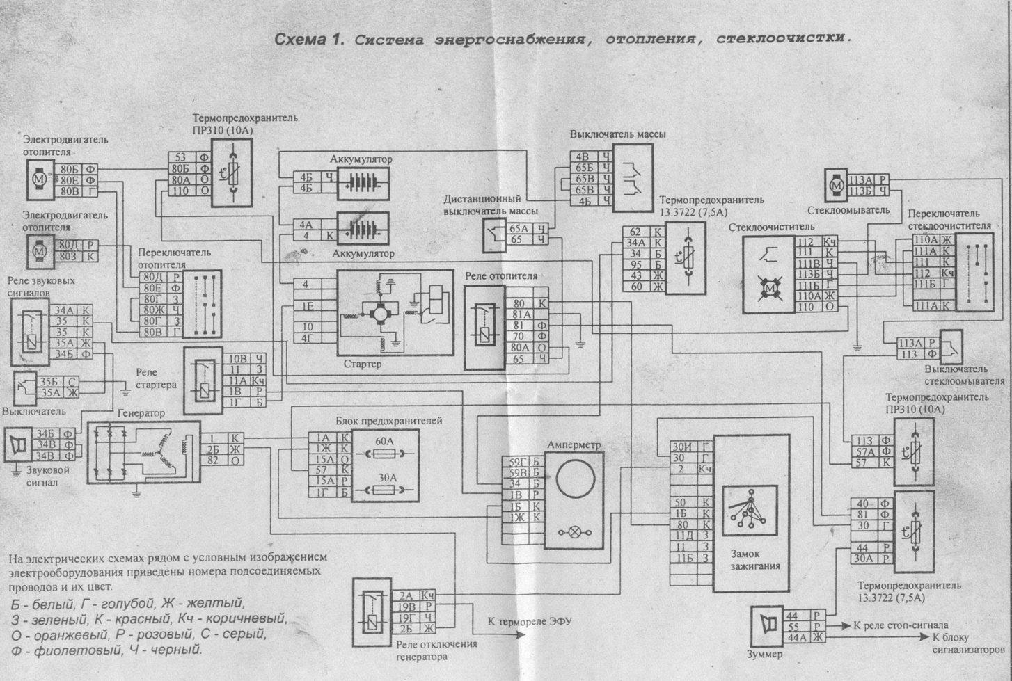 Схема электрооборудования камаз цветная фото 909