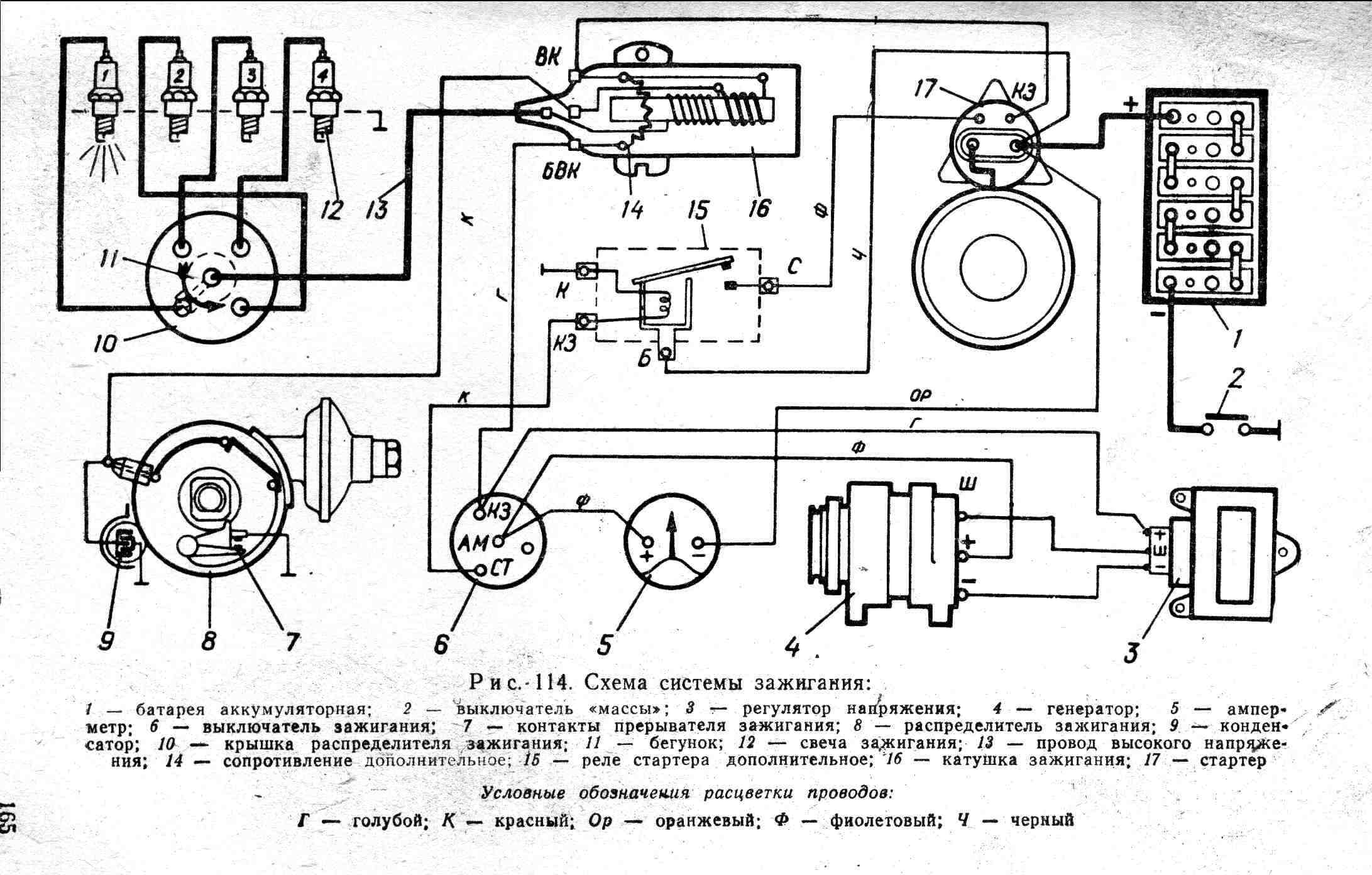 Генератор москвич 412 схема фото 669
