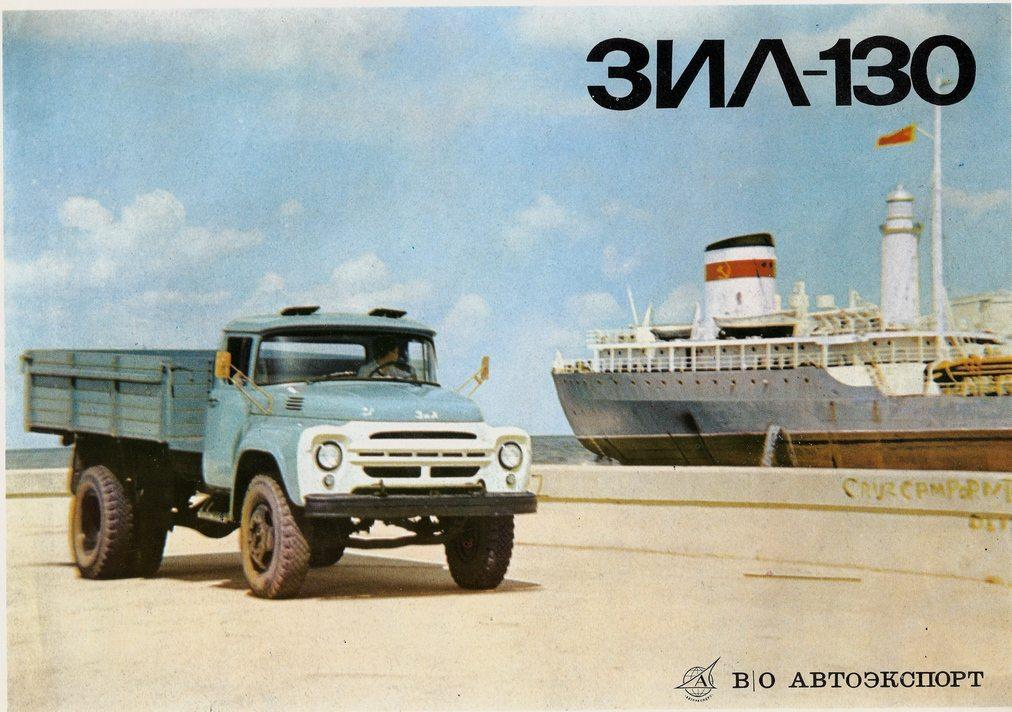 Фото плаката 60-х: ЗИЛ-130 в
