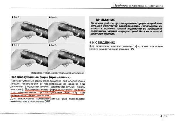 Описание работы подрулевого переключателя Киа Рио в прилагаемой инструкции по эксплуатации
