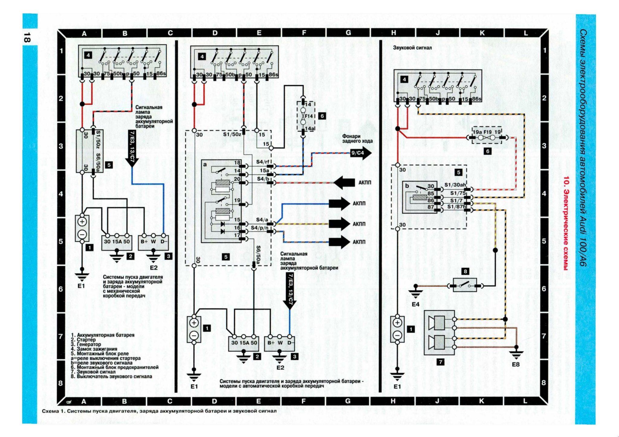 Ауди 100 45 электрическая схема