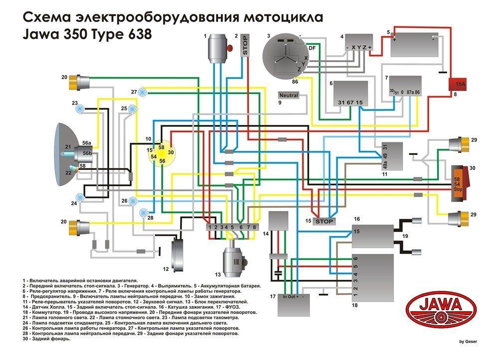 Проводка ява схема 6 12 вольт