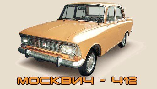 схема электропроводки москвич 2140