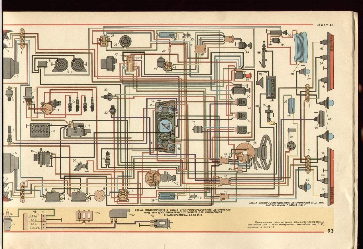 Москвич 412 схема электрооборудования фото 247