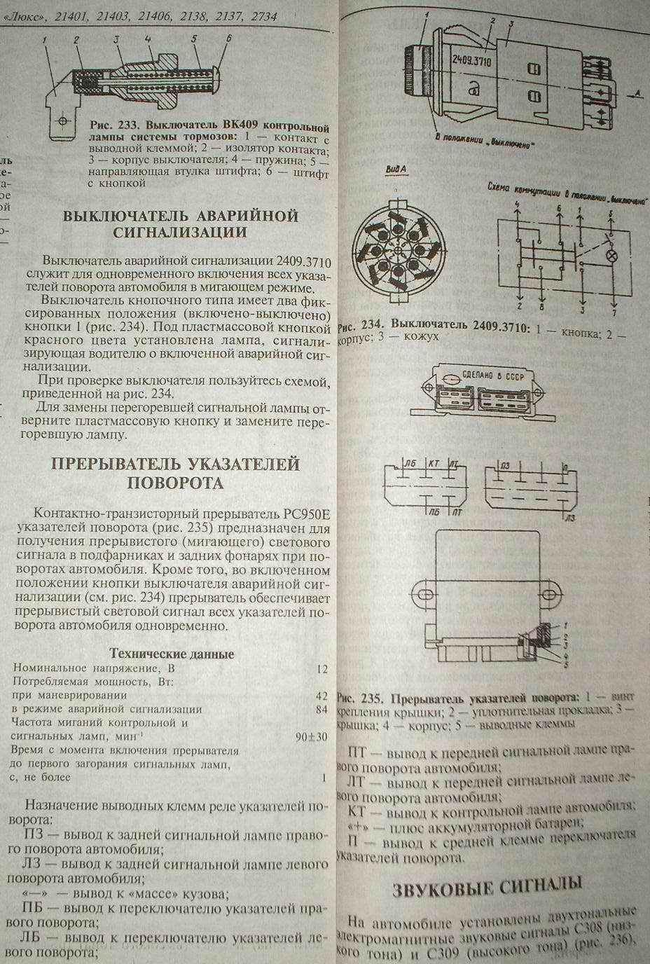 схема подключения бобины для москвич 2140