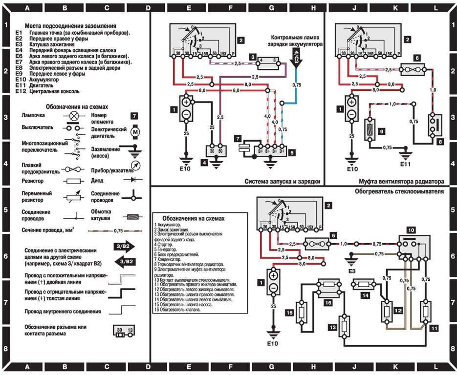 Заводская схема